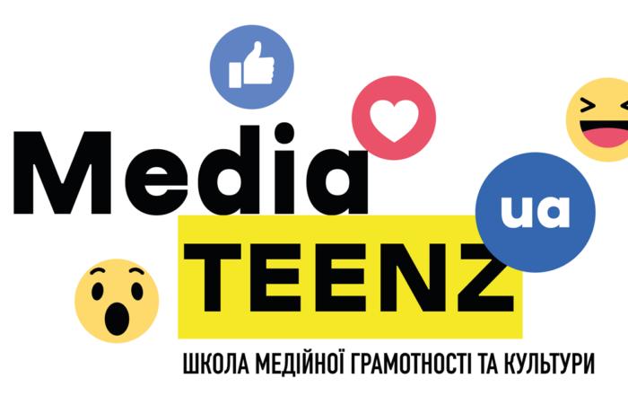Курс медійної грамотності для школярів Media Teenz