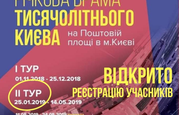 Стартував ІІ тур Всеукраїнського конкурсу на кращу концепцію «РІЧКОВА БРАМА ТИСЯЧОЛІТНЬОГО КИЄВА»