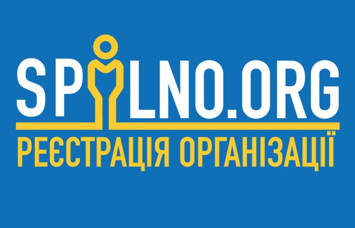 Реєстрація організації