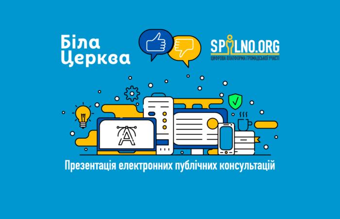 Біла Церква стане першим містом України, де запрацюють Електронні Публічні Консультації. Запрошуємо всіх, а особливо активних білоцерківців на презентацію!