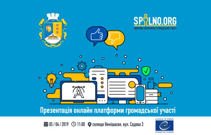 Презентація платформи громадської участі Спільно у Немішаєвому