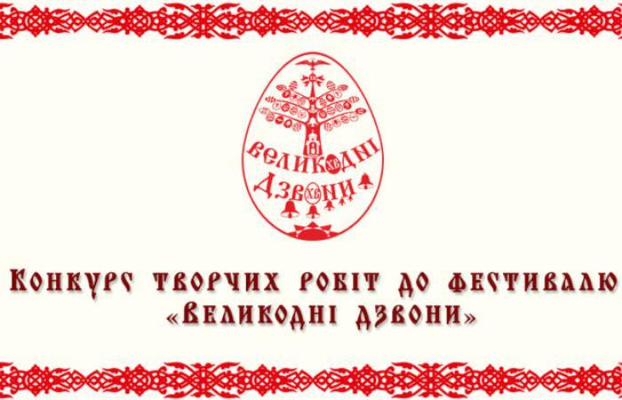 Конкурс творчих робіт до фестивалю «Великодні дзвони»