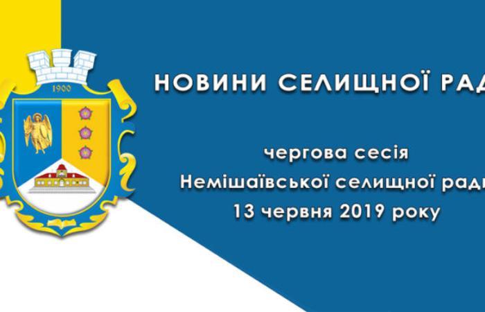 Про чергову сесію селищної ради 13.06.2019