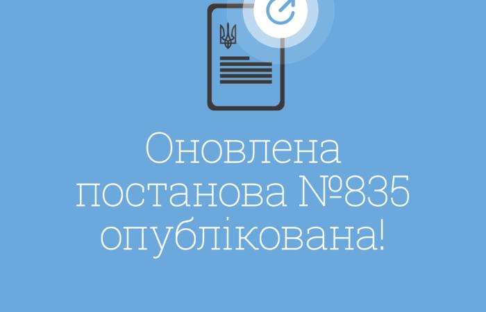 Оновлена постанова №835 опублікована!