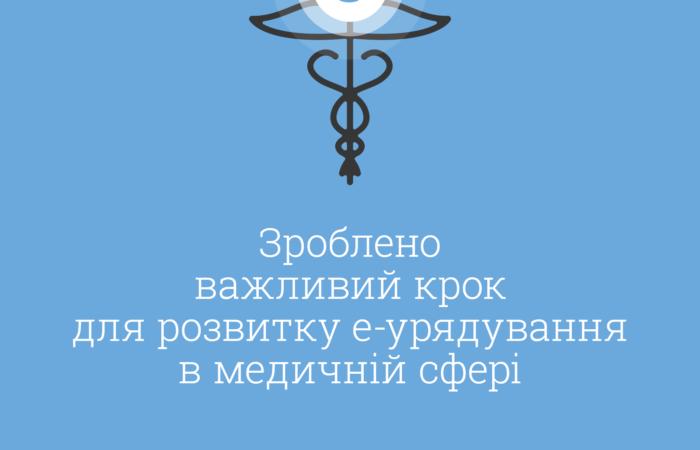 Зроблено важливий крок для розвитку е-урядування в медичній сфері