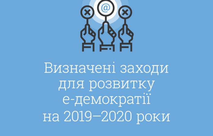 Визначені заходи для розвитку е-демократії на 2019-2020 роки