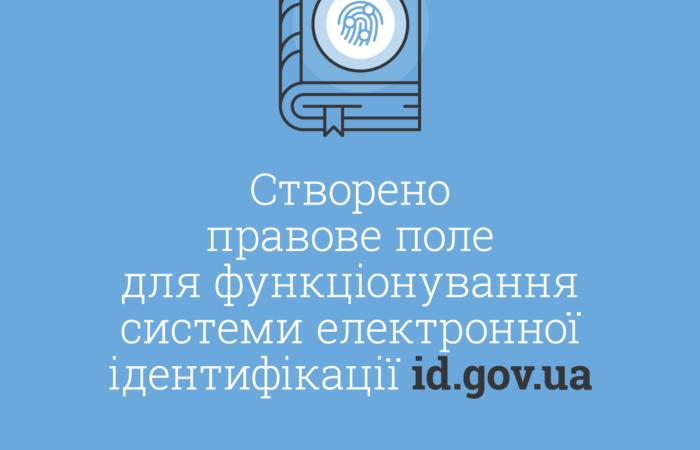 Сьогодні Уряд ухвалив рішення про затвердження Положення про інтегровану систему електронної ідентифікації