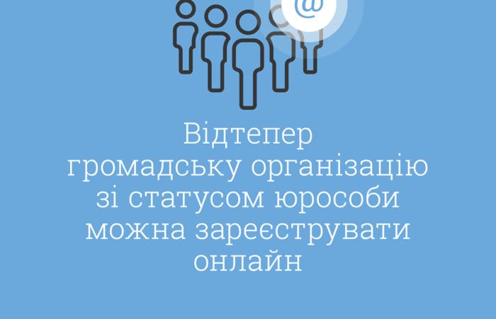 Відтепер громадську організацію зі статусом юрособи можна зареєструвати онлайн