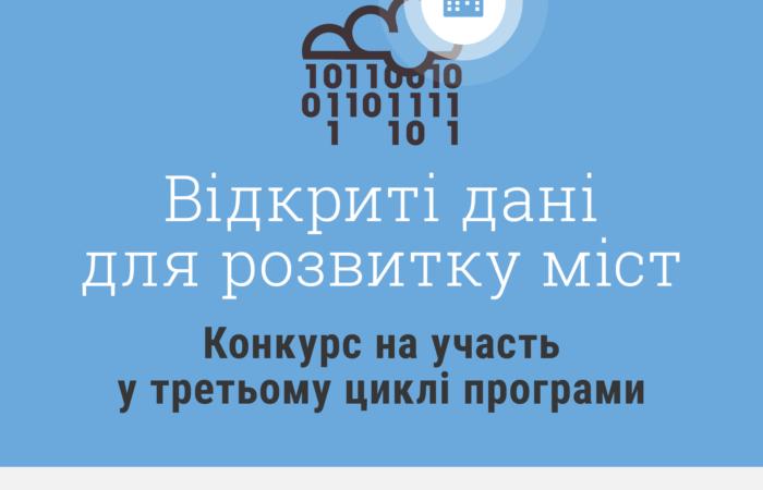 Оголошено конкурс для органів місцевого самоврядування на участь у третьому циклі програми «Відкриті дані для розвитку міст»