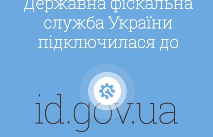 Державна фіскальна служба Україна підключилась до id.gov.ua