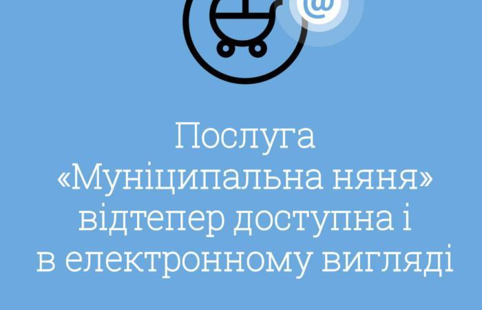 Послуга «Муніципальна няня» відтепер доступна у цифровому вигляді