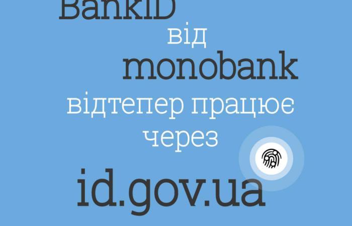 BankID від monobank відтепер працює через id.gov.ua
