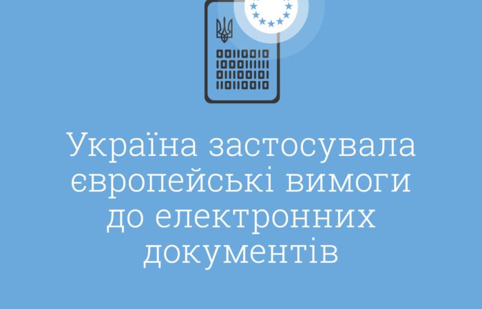 Україна застосувала європейські вимоги до електронних документів