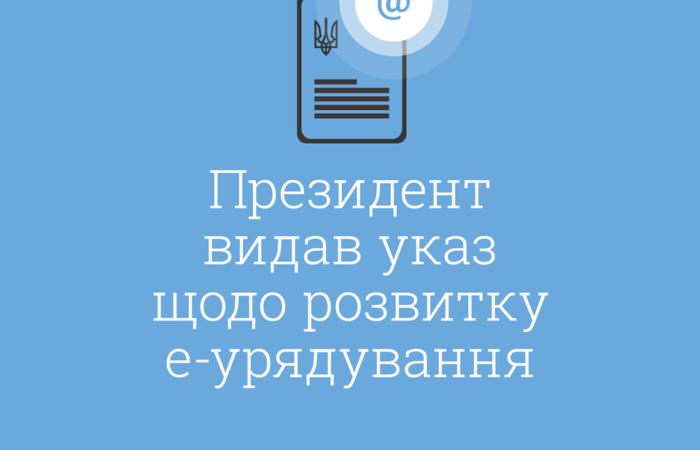 Президент видав указ щодо розвитку е-урядування