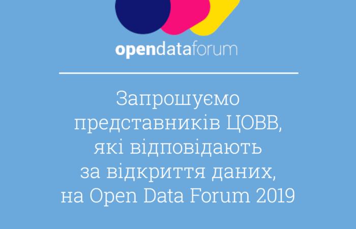 Запрошуємо представників ЦОВВ на Open Data Forum 2019