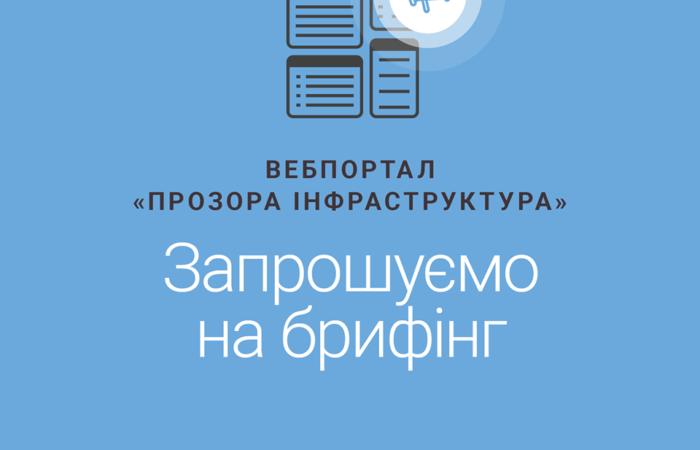 12 вересня відбудеться брифінг щодо передачі Міністерству інфраструктури веб-порталу «Прозора інфраструктура»