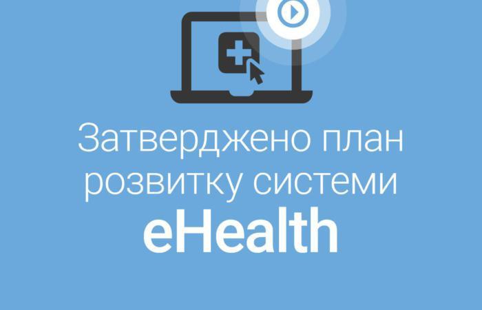 Затверджено план розвитку системи eHealth