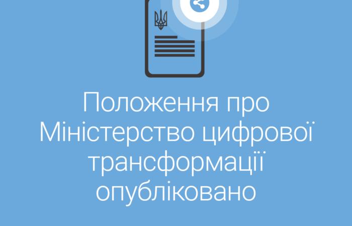 Положення про Міністерство цифрової трансформації опубліковано