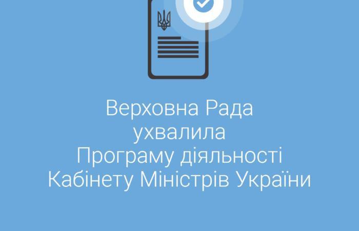 ВРУ ухвалила Програму діяльності Кабінету Міністра України