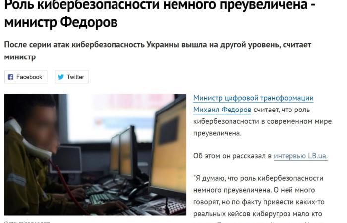 Прокибербезопасностьи Министра цифровой трансформации