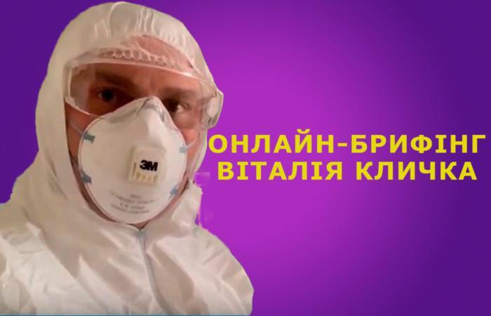 По итогам онлайн-брифинга Виталия Кличко