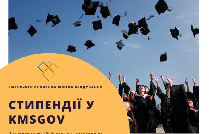KMSGov запрошує на першу в Україні магістерську програму «Комунікації в демократичному врядуванні»