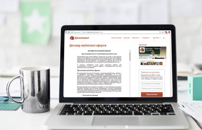 5 документів які обов'язково повинні бути на сайті
