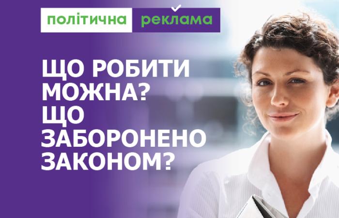 Політична реклама: що робити можна, а що заборонено законом?