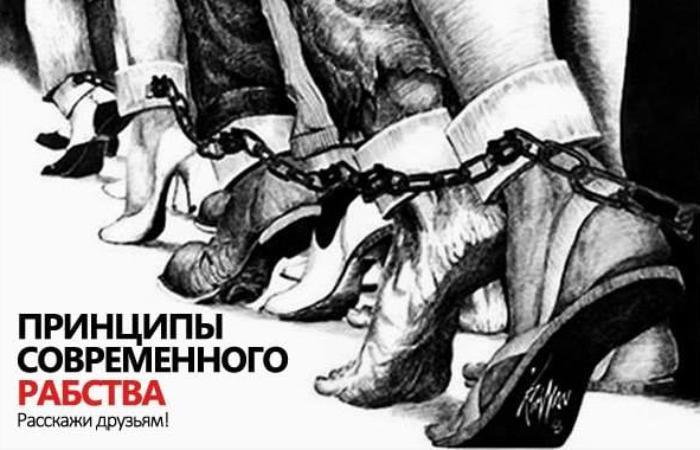 Принципы современного рабства