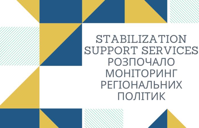 Stabilization Support Services розпочало моніторинг регіональних політик
