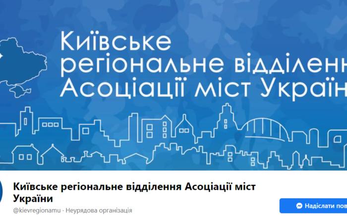 Київське регіональне відділення Асоціації міст Україні і КОД СПІЛЬНО