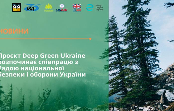 Проєкт Deep Green Ukraine розпочинає співпрацю з РНБО