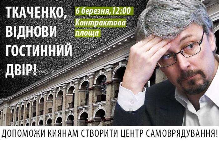 Ткаченко допоможи киянам створити Центр самоврядування!