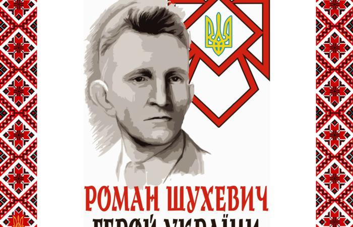 Роману Шухевичу (Чупринці) присвячується вірш Наталії Крісман
