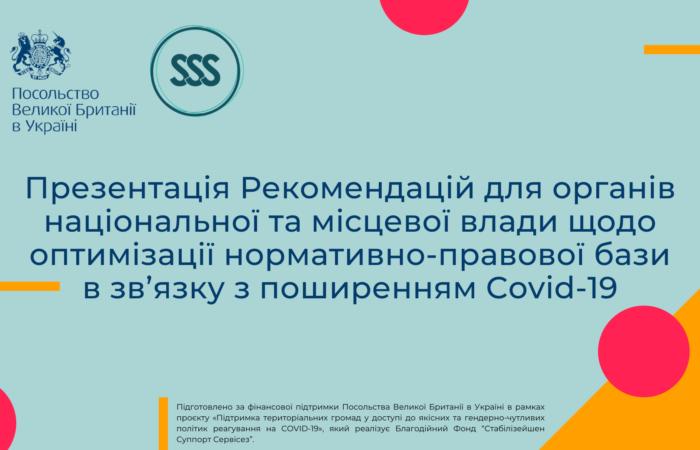 Презентація Рекомендацій для органів національної та місцевої влади щодо оптимізації нормативно-правової бази в зв'язку з поширенням Covid-19
