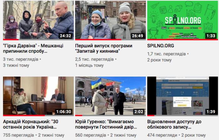 Хіт парад відео матеріалів на YouTube каналу SPILNO