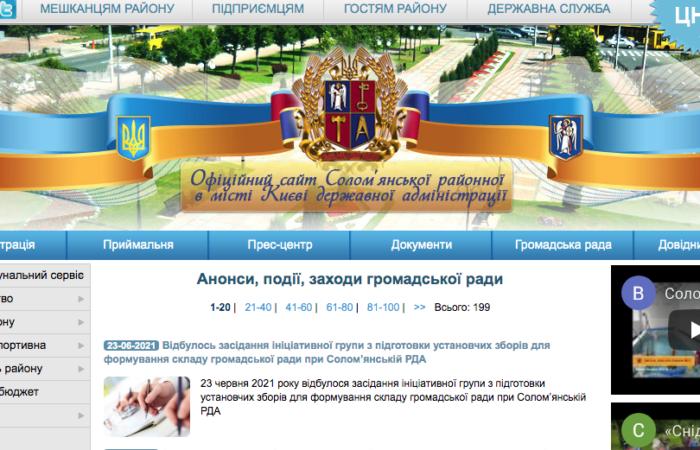 Дослідження сайтів РДА міста на предмет наявності інформації про депутатів