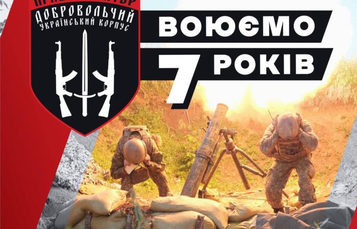 7 років народній формації – Добровольчому Українському Корпусу «Правий сектор».