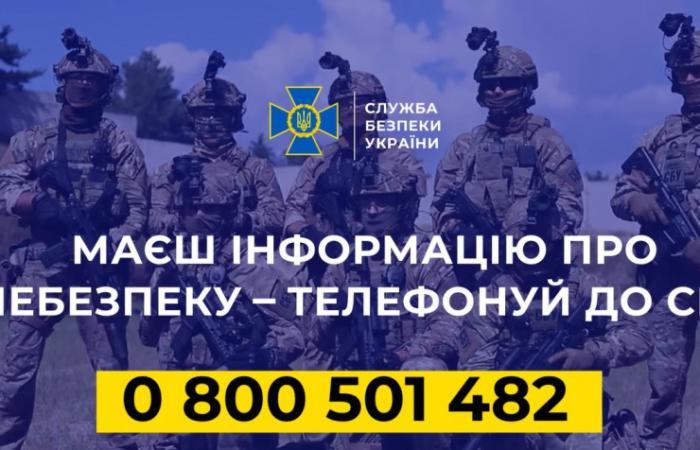 СБУ розпочинає інформаційну кампанію: «Маєш інформацію про небезпеку – телефонуй до СБУ»