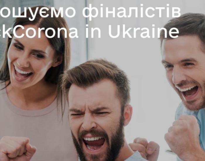 Оголошуємо фіналістів #HackCorona in Ukraine