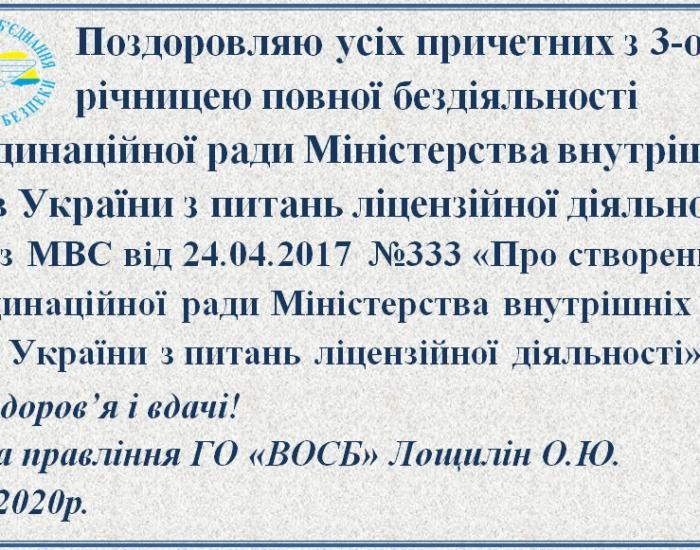 Поздоровляю усіх причетних з 3-ю річницею повної бездіяльності Координаційної ради МВС України з питань ліцензійної діяльності