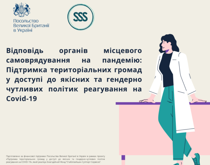 """SSS розпочинає новий проєкт """"Відповідь органів місцевого самоврядування на пандемію"""""""